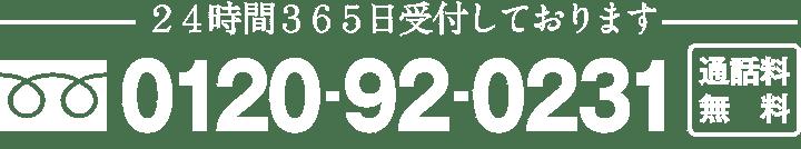 おのセレモニーホールみらいの電話番号は、 0120-92-0231です。